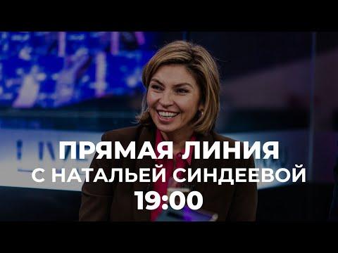 Прямая линия с Натальей Синдеевой