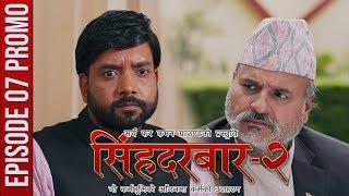 Singha Durbar | Season 2 | Episode 7 - Promo