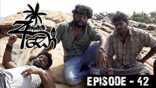 අඩෝ - Ado | Episode - 42 | Sirasa TV Thumbnail
