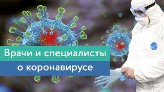 Врачи и специалисты о коронавирусе