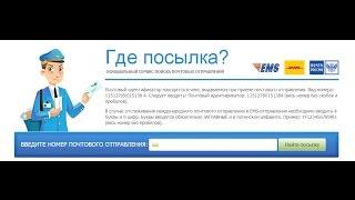 видео 17track net отслеживание почтовых отправлений