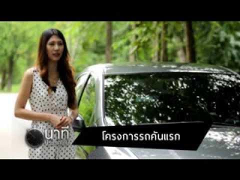 นาทีประเทศไทย ตอนที่ 21 รถยนต์คันแรก