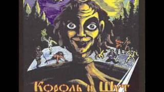 Король и Шут Лесник + текст песни