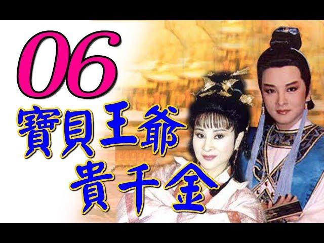 歌仔戲『寶貝王爺貴千金』第6集(黃香蓮 許秀年 陳小咪 廖麗君)_1993年