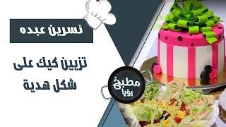 تزيين كيك على شكل هدية - نسرين عبده