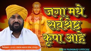 जगा मधे सर्वश्रेष्ठ कृपा आहे   Ramrav Maharaj Dhok   ह भ प रामरावजी महाराज ढोक मराठी कीर्तन