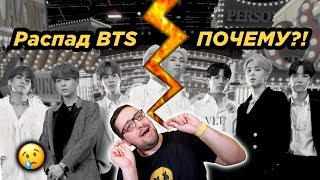 Baixar BTS - Boy With Luv (feat. Halsey) - разбор РЕКОРДА 2019 года! (реакция)