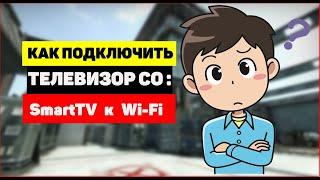 Как подключить телевизор со SmartTV к Wi Fi?(Подробнее http://webtrafff.ru/kak-podklyuchit-televizor-so-smarttv-k-wi-fi.html Современные телевизоры обладают множеством функций. Сейч..., 2016-02-02T11:49:22.000Z)
