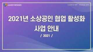 2021년 소상공인 협업 활성화 사업 안내