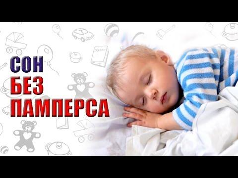 Как научить ребенка просыпаться ночью в туалет