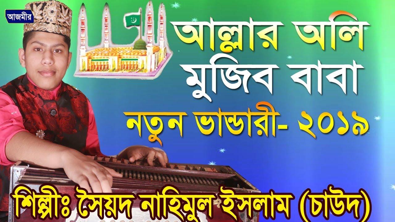 আল্লার অলি মুজিব বাবা। নাহিমুল ইসলাম | Sayed Nahimul Islam | New Vandari Song | 2019
