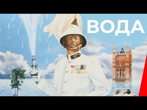 ВОДА (1985) фильм. Комедия