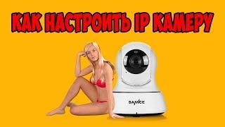 Налаштування і підключення WIFI IP-камери Sannce 720p 1080p [частина 1, для мобільних пристроїв]