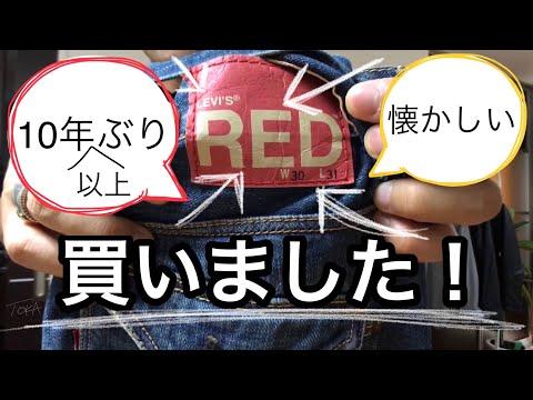 【限定レア物!】2006年物のLEVI'S RED!買いました!