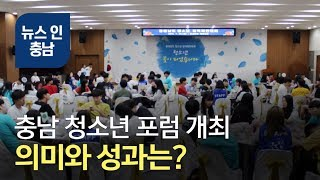 [오늘의 이슈] 충남 청소년 포럼 개최…의미와 성과는
