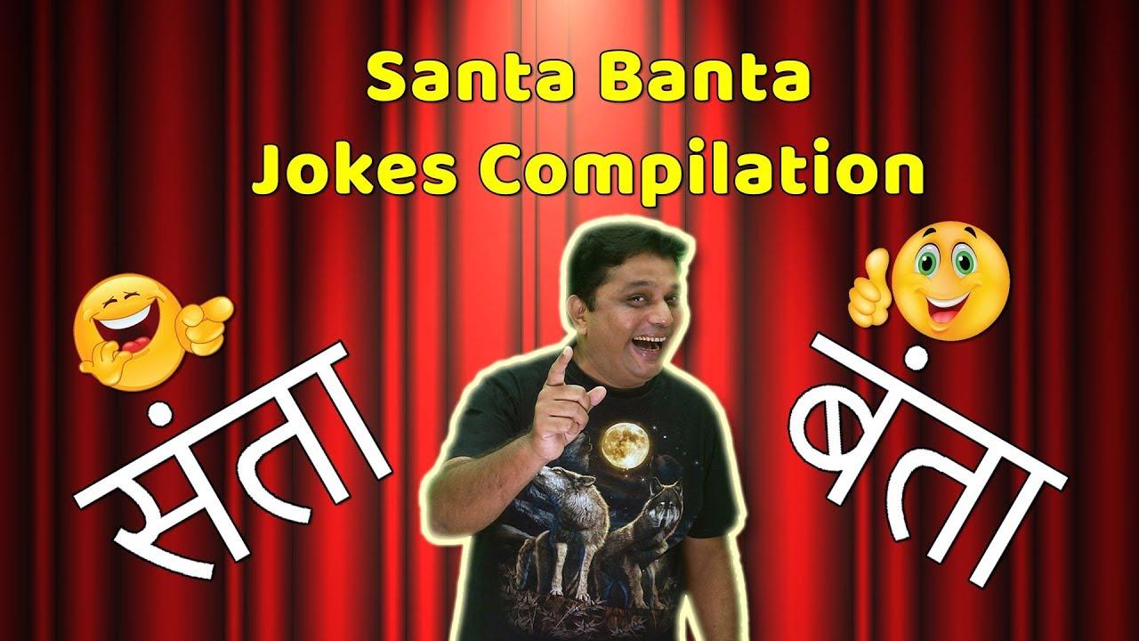 Jokes In Hindi Santa Banta Jokes In Hindi ह द च टक ल Hindi Jokes Funny Hindi Chutkule