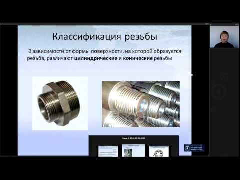 Лекция 9. Резьба   Инженерная графика   ОмГТУ   Лекториум