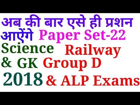 Railway Group D & ALP Exams || Latest Science & GK 2018 by Deepak Sharma