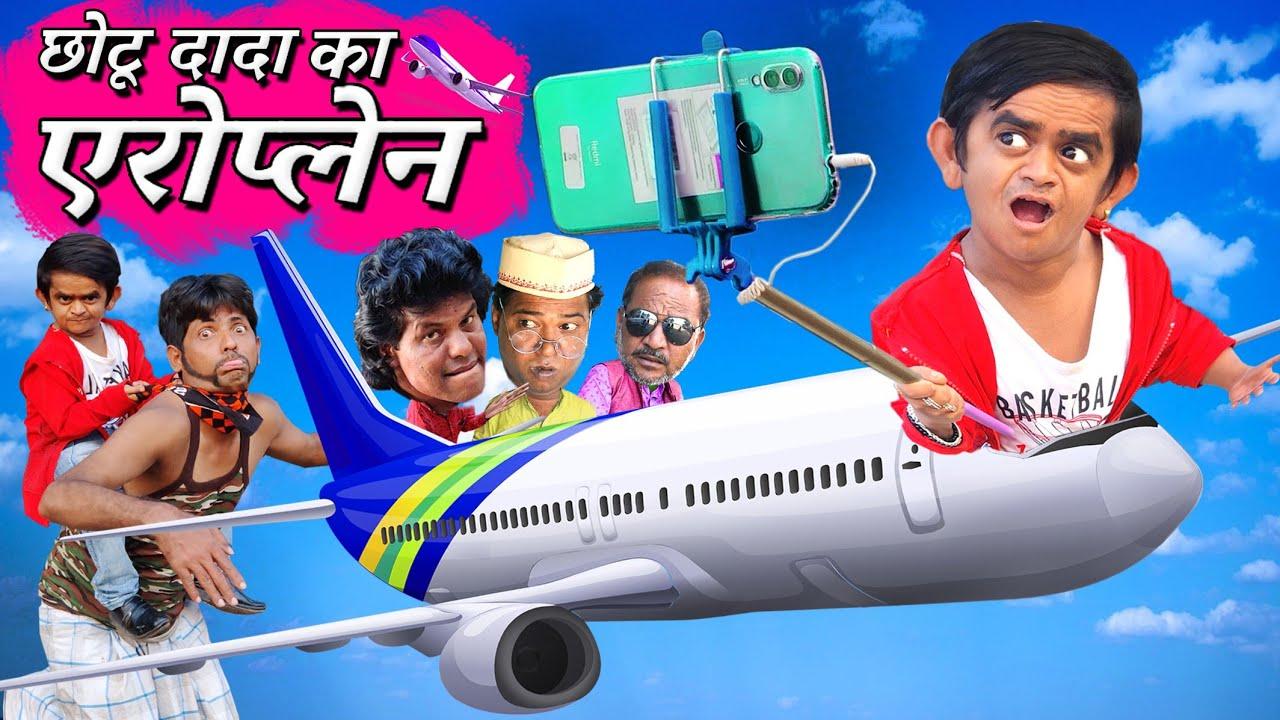 CHOTU DADA AEROPLANE WALA   छोटू दादा एरोप्लेन वाला   Khandeshi Hindi Comedy   Chotu Comedy Video