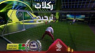 السقا لاعب متكامل في ركلات الترجيح رغم محاولات عمرو يوسف