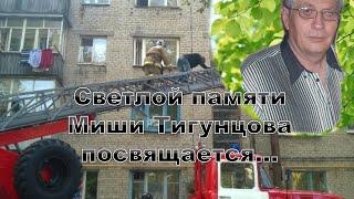 Светлой памяти Миши Тигунцова посвящается
