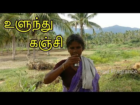 Mom's Ulundhu Kanji | Natural Medicine for Cold | Ulundhu Kanji Recipe in Tamil | Food Fragrance