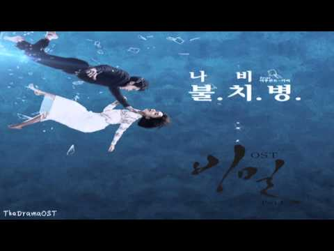 Navi (Feat. Kebee of Eluphant) - Incurable Disease (불치병) Secret OST Part.1