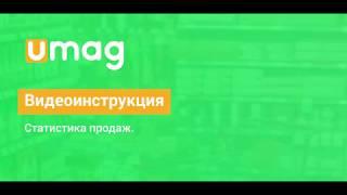 Курс обучение:UMAG
