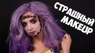 Самый страшный макияж  ХЕЛЛОУИН
