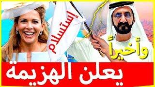 الأميرة هيا فوز تاريخي وإستسلام الشيخ محمد بن راشد ورفعه الـراية البيضاء  !