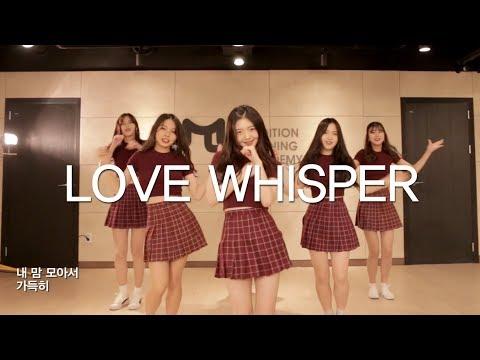 여자친구(GFRIEND)- 귀를 기울이면(LOVE WHISPER)안무 K-pop Dance Cover 뮤닥터 아카데미