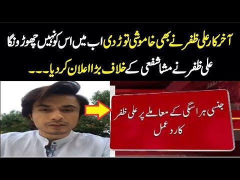 At Last Ali Zafar Response On Meesha Shafi