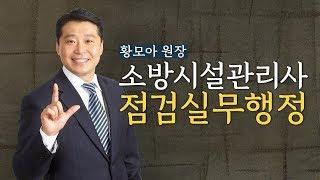 소방시설관리사 점검실무행정 실기특강 황모아기술사