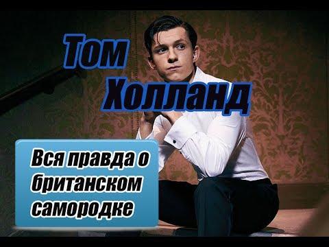 Том Холланд (Tom