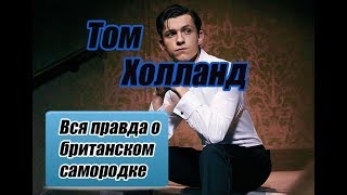 Том Холланд (Tom Holland) - Биография актёра