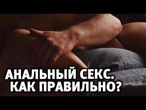 Анальный секс. Какой вред. Как правильно | Алекс Мэй 18+