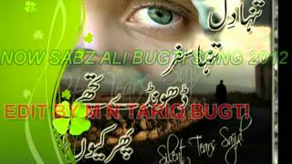 NOW SABZ ALI BUGTI SONG 2012,M N TARIQ BUGTI xvid