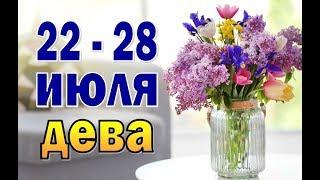 ДЕВА  неделя с 22 по 28 июля. Таро прогноз гороскоп