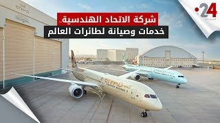 شركة الاتحاد الهندسية.. خدمات وصيانة لطائرات العالم