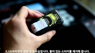 LG마하젯 LPP6010N 설치 Part1