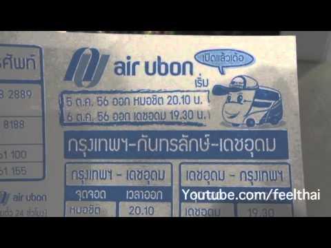 Air ubon ตารางรถแอร์อุบล ที่ศูนย์สมบัติทัวร์