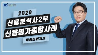[인스TV] 2020 신용분석사 2부 신용평가 종합사례