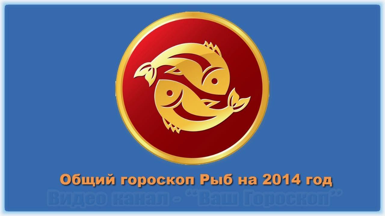 В данный момент гороскоп для рыбы на год, составляется нашими специалистами!
