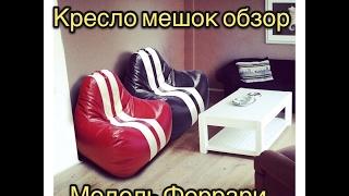 бескаркасная мебель модель феррари - Art-Puf.com.ua(купить кресло мешок бескаркасное можно здесь http://art-puf.com.ua/shop/291/desc/kupit-beskarkasnoe-kreslo-ferrari-v-ukraine., 2017-02-09T13:41:45.000Z)