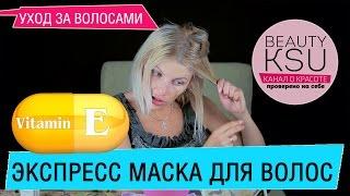 видео Витамин Е для волос