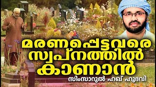 ആത്മാവിന്റെ അത്ഭുതങ്ങളെ നിസ്സാരമായി കാണരുതേ LATEST ISLAMIC SPEECH IN MALAYALAM | SIMSARUL HAQ HUDAVI
