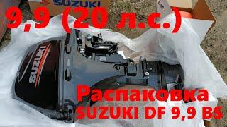 Лодочный мотор Suzuki DF9.9BS 2019 г.в.
