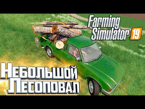 НАЧАЛО С ЗАГОТОВКИ ЛЕСА - FARMING SIMULATOR 19