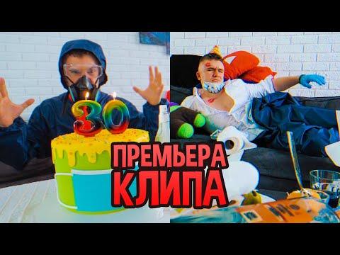 ДЕНЬ РОЖДЕНИЕ НА КАРАНТИНЕ (В САМОИЗОЛЯЦИИ)!!! (cover / пародия Сектор газа - 30 лет)