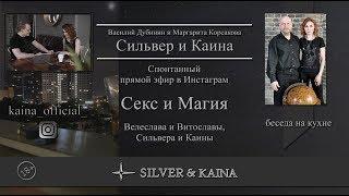 Секс и Магия (прямой эфир с Велеславом и Витославой)
